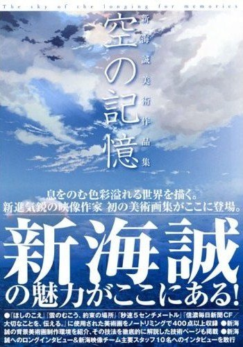新海誠美術作品集 空の記憶~The sky of the longing for memories~ 新海诚美术作品集 空之记忆~The sky of the longing for memories~