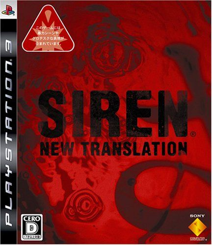 SIREN: New Translation 死魂曲 新生