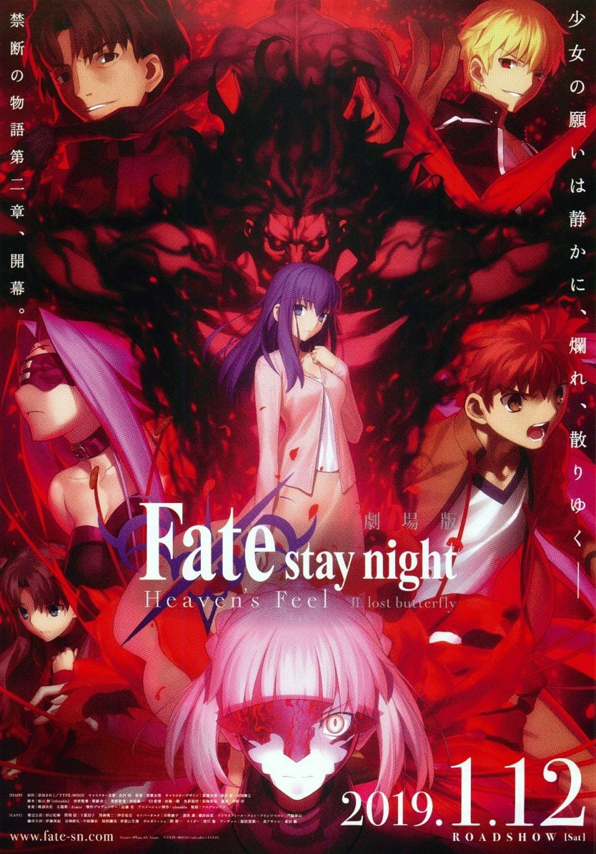 劇場版 Fate/stay night [Heaven's Feel] II.lost butterfly 剧场版 Fate/stay night [Heaven's Feel] II.lost butterfly