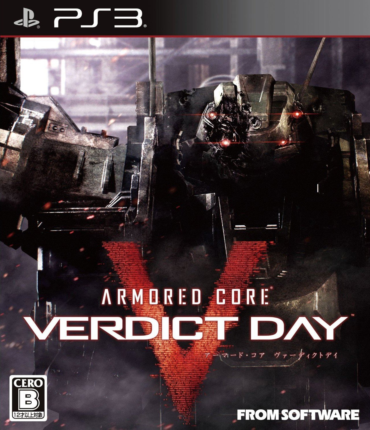 ARMORED CORE VERDICT DAY 装甲核心5审判日
