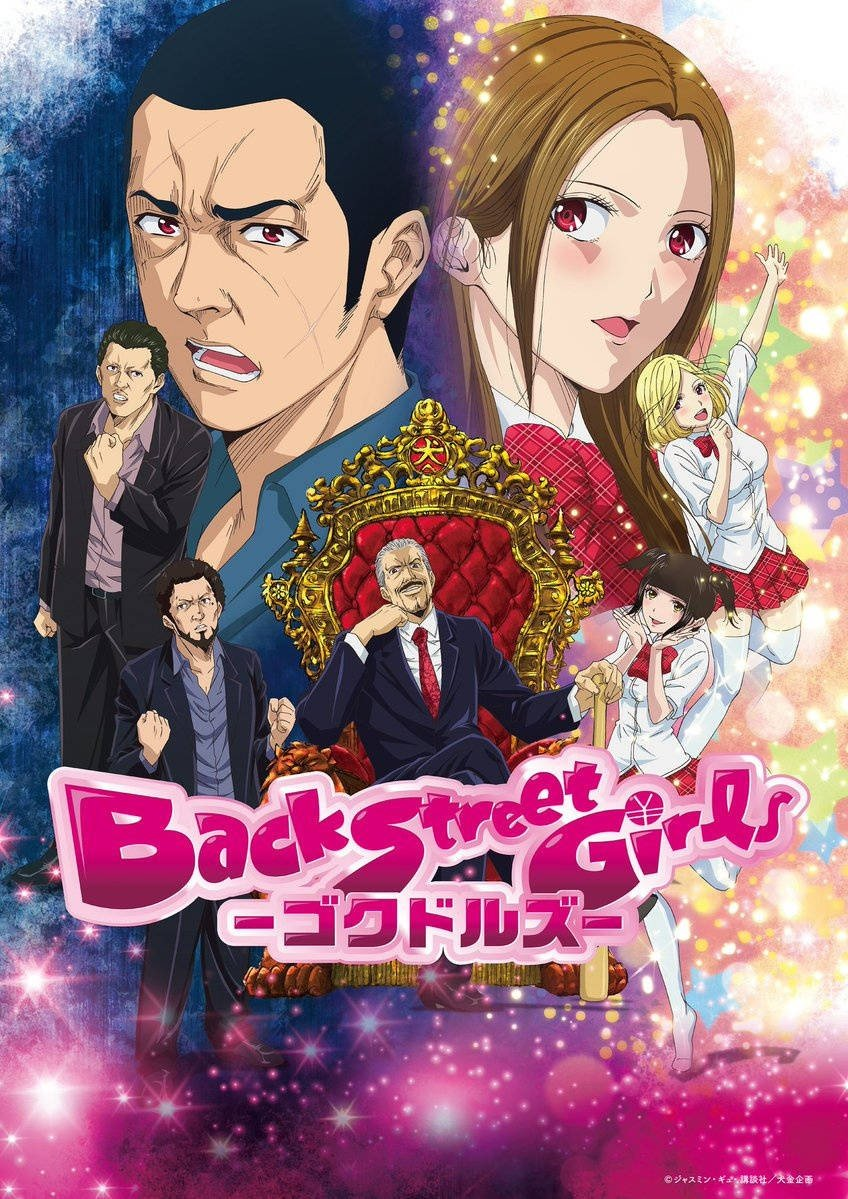 Back Street Girls 后街女孩