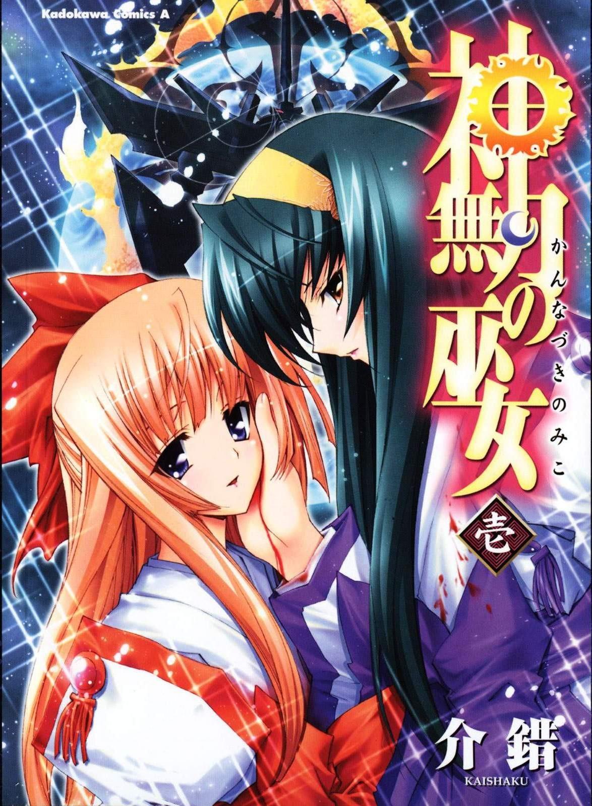 中文名: 神无月的巫女(1)出版社: 角川书店价格: 发售日:
