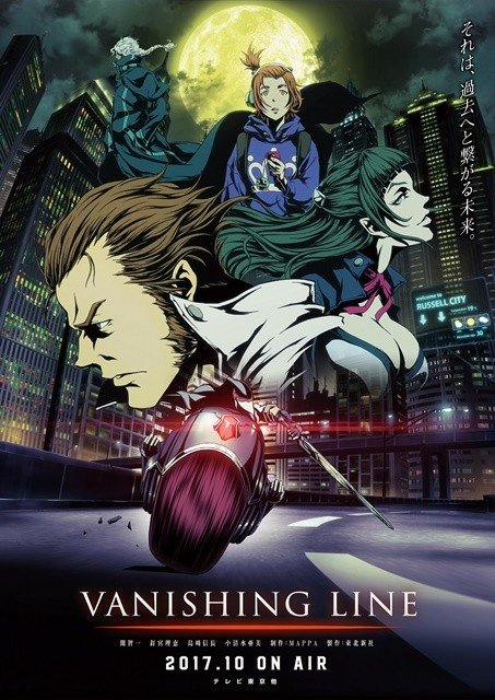 牙狼〈GARO〉-VANISHING LINE- 牙狼 VANISHING LINE