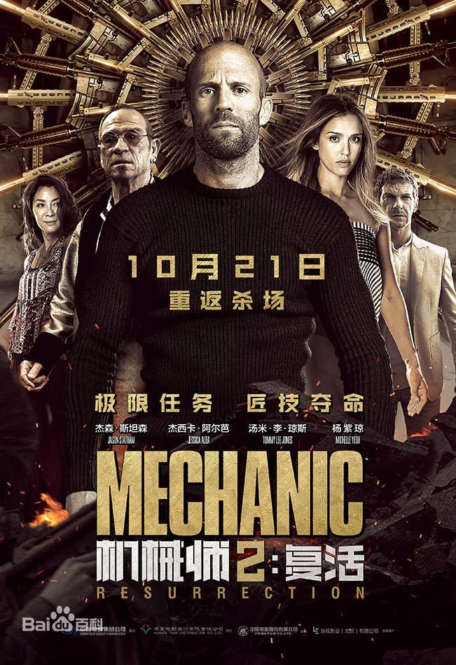 Mechanic: Resurrection 机械师2:复活