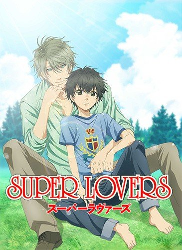 SUPER LOVERS 超级恋人