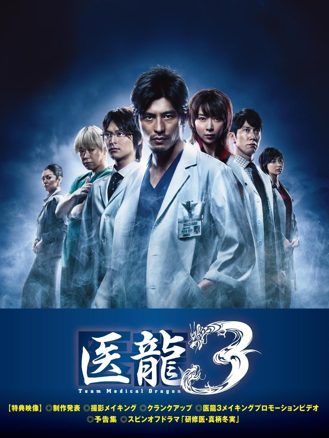医龍 -Team Medical Dragon- 3 医龙 -Team Medical Dragon- 3