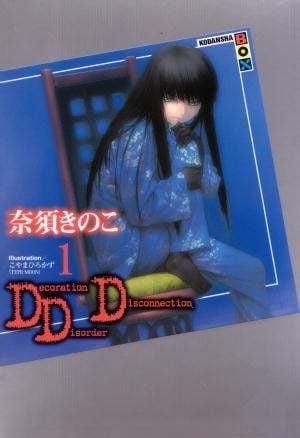 【连载中】【轻小说】《Decoration Disorder Disconnection》EPUB 百度网盘下载