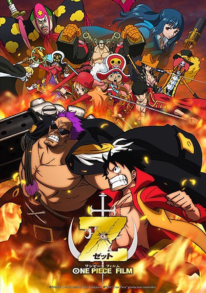 ONE PIECE FILM Z 海贼王 FILM Z