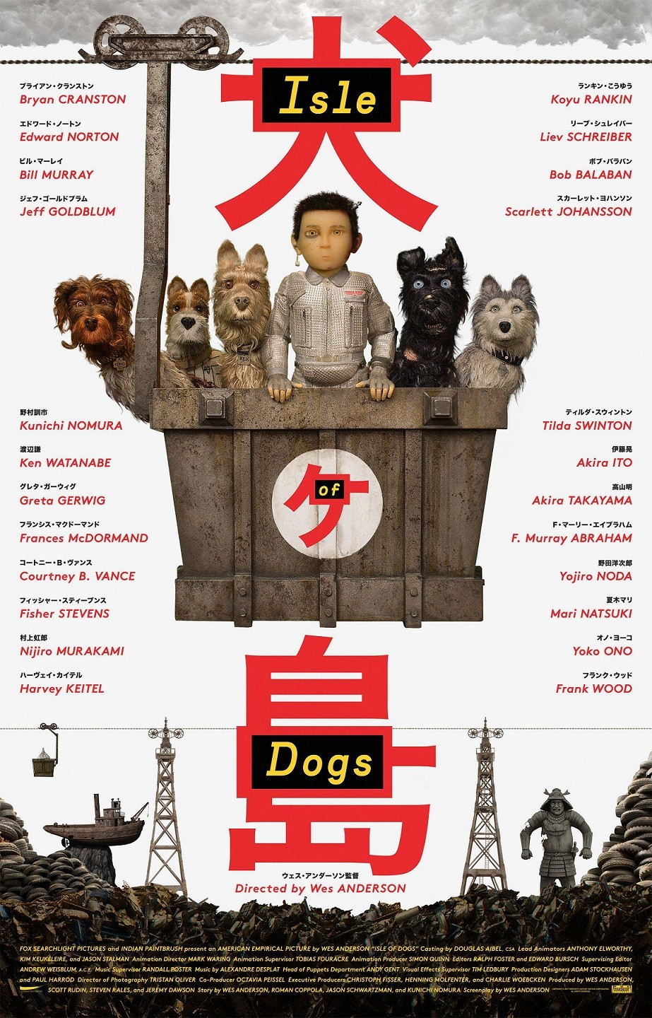 Isle of Dogs 犬之岛