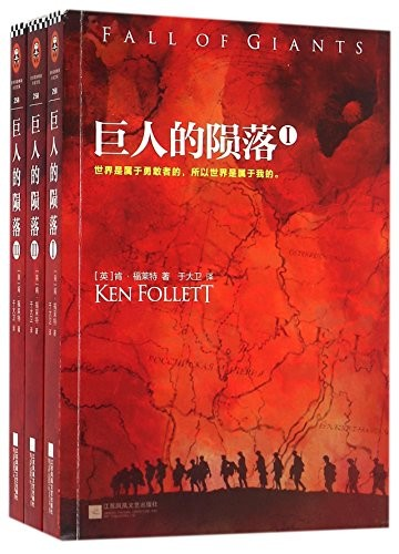 Fall of Giants 巨人的陨落