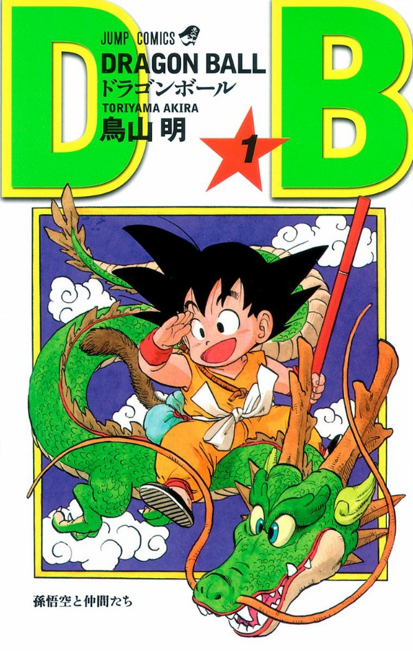 DRAGON BALL 龙珠