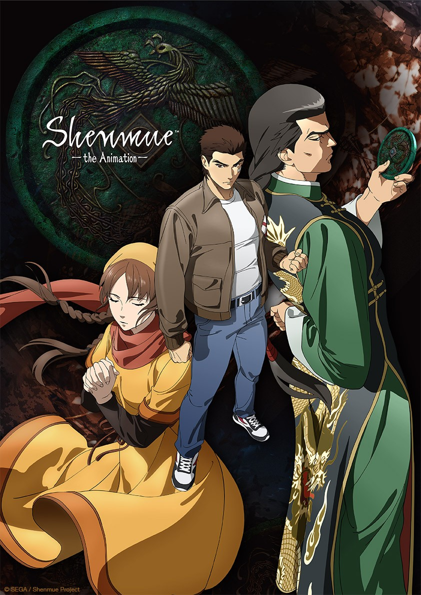 Shenmue the Animation 莎木