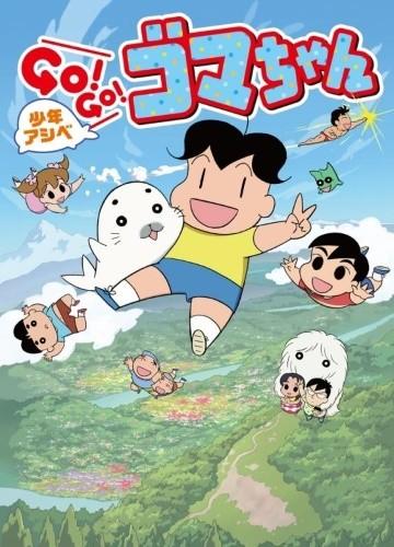 少年アシベ GO!GO!ゴマちゃん 第3シリーズ