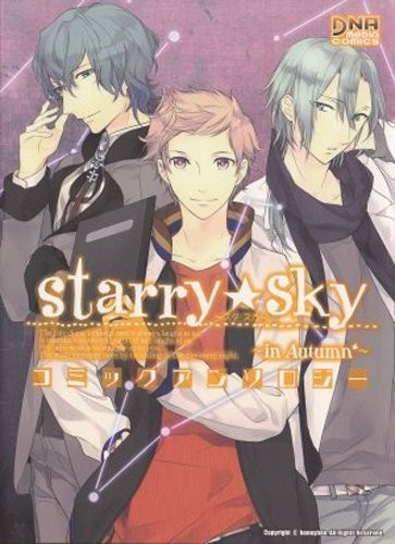 Starry☆Sky ~in Autumn~ コミックアンソロジー