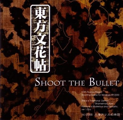 東方文花帖 〜 Shoot the Bullet. 东方文花帖 ~ Shoot the Bullet.