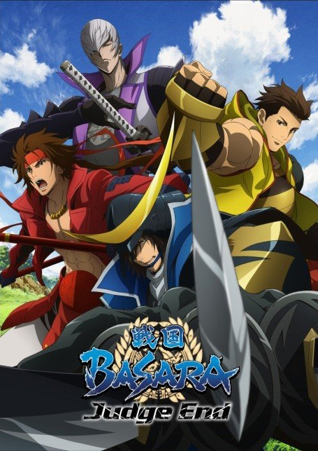 戦国BASARA Judge End 战国BASARA Judge End