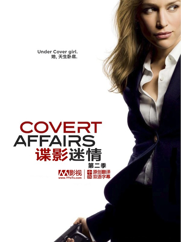 Covert Affairs Season 2 谍影迷情 第二季