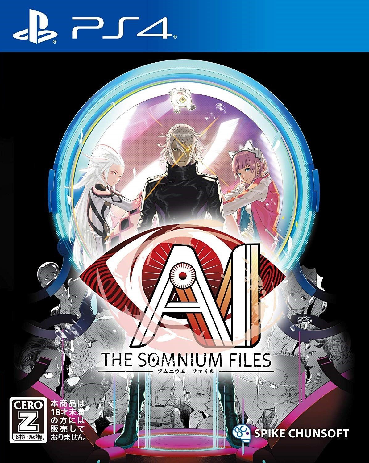 AI: The Somnium Files AI:梦境档案