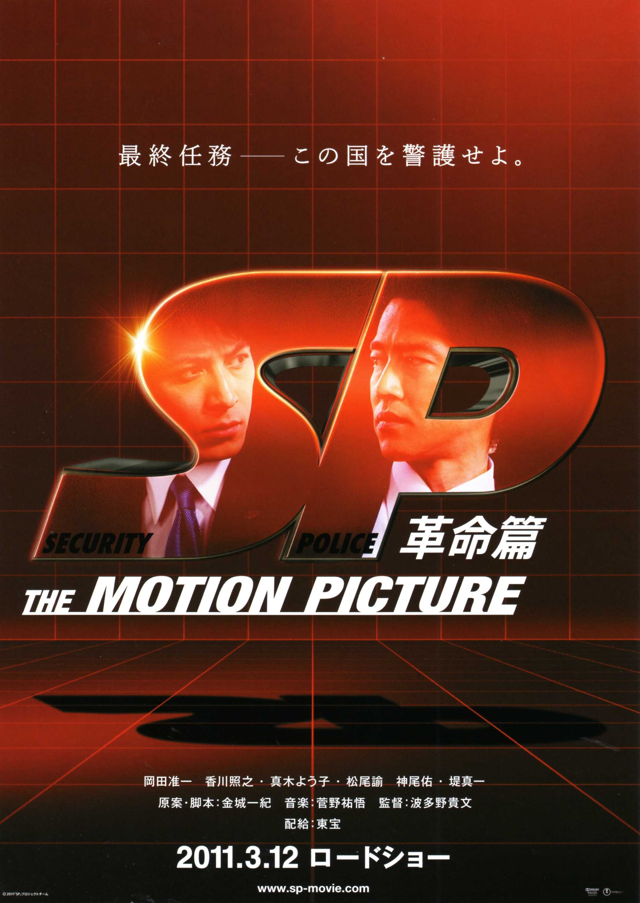 SP THE MOTION PICTURE 革命篇(Episode VI<The Final Episode>) 要人警护官 革命篇