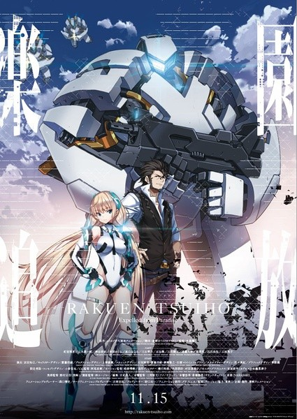 楽園追放 -Expelled From Paradise- 乐园追放 -Expelled From Paradise-