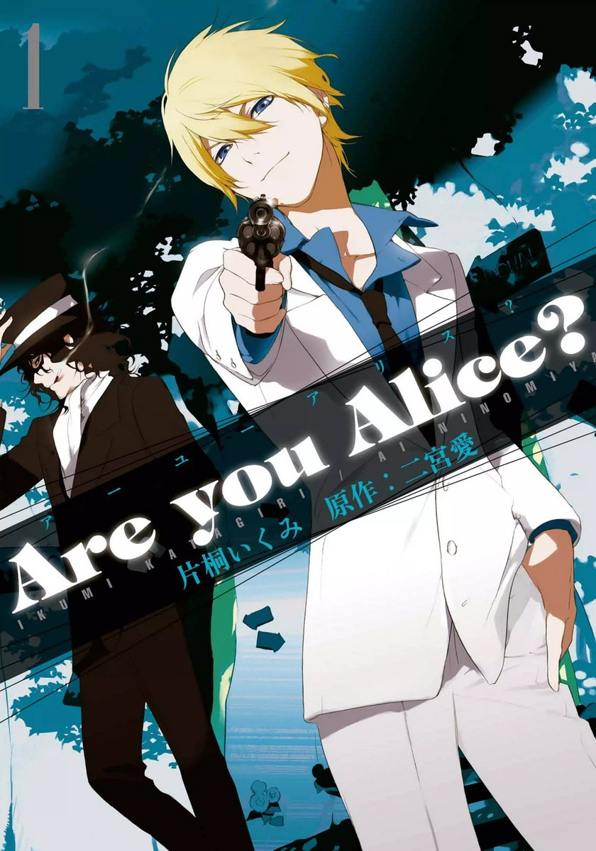 Are You Alice? 汝名艾丽斯?