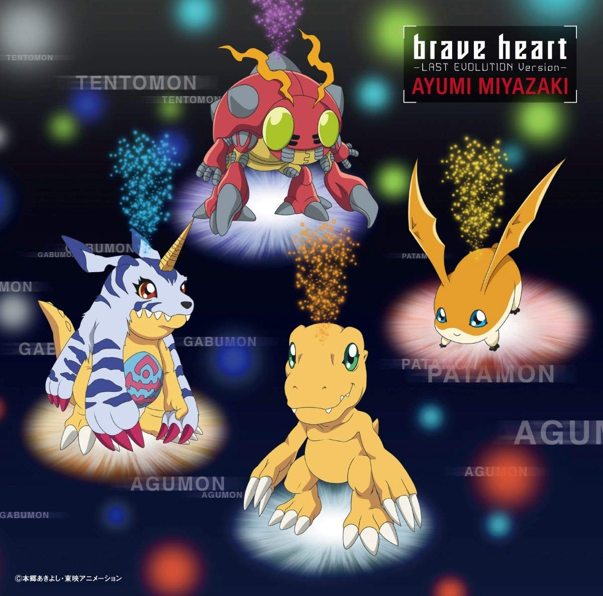 brave heart~LAST EVOLUTION Version~