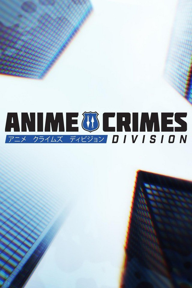 Anime Crimes Division Season 2 动漫刑事司 第二季