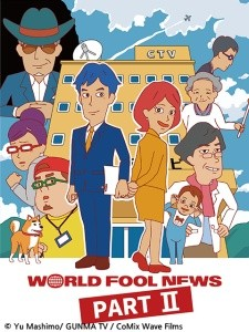 ワールドフールニュース PARTII World Fool News Part 2