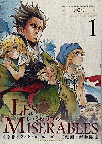 LES MISERABLES 悲惨世界