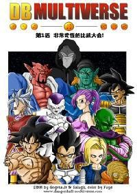 Dragon Ball Multiverse 龙珠超次元乱战