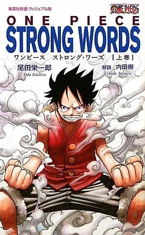 ONE PIECE STRONG WORDS 上巻 ONE PIECE STRONG WORDS 航海王经典名言集 [上集]