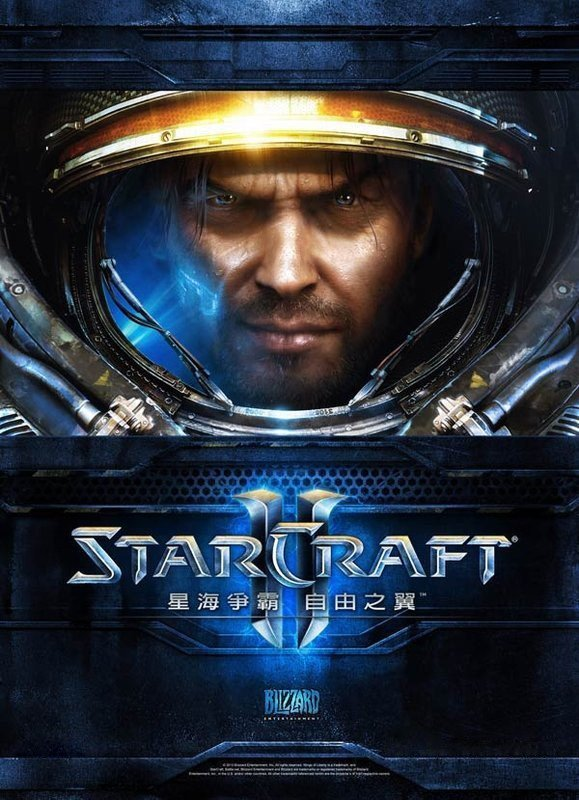 StarCraft II: Wings of Liberty 星际争霸2:自由之翼