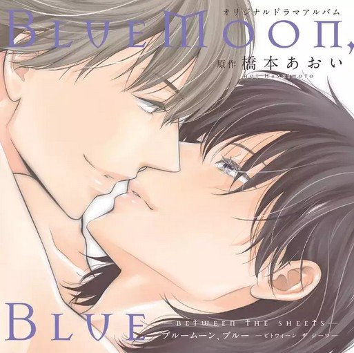 BlueMoon,Blue -between the sheets-ドラマCD