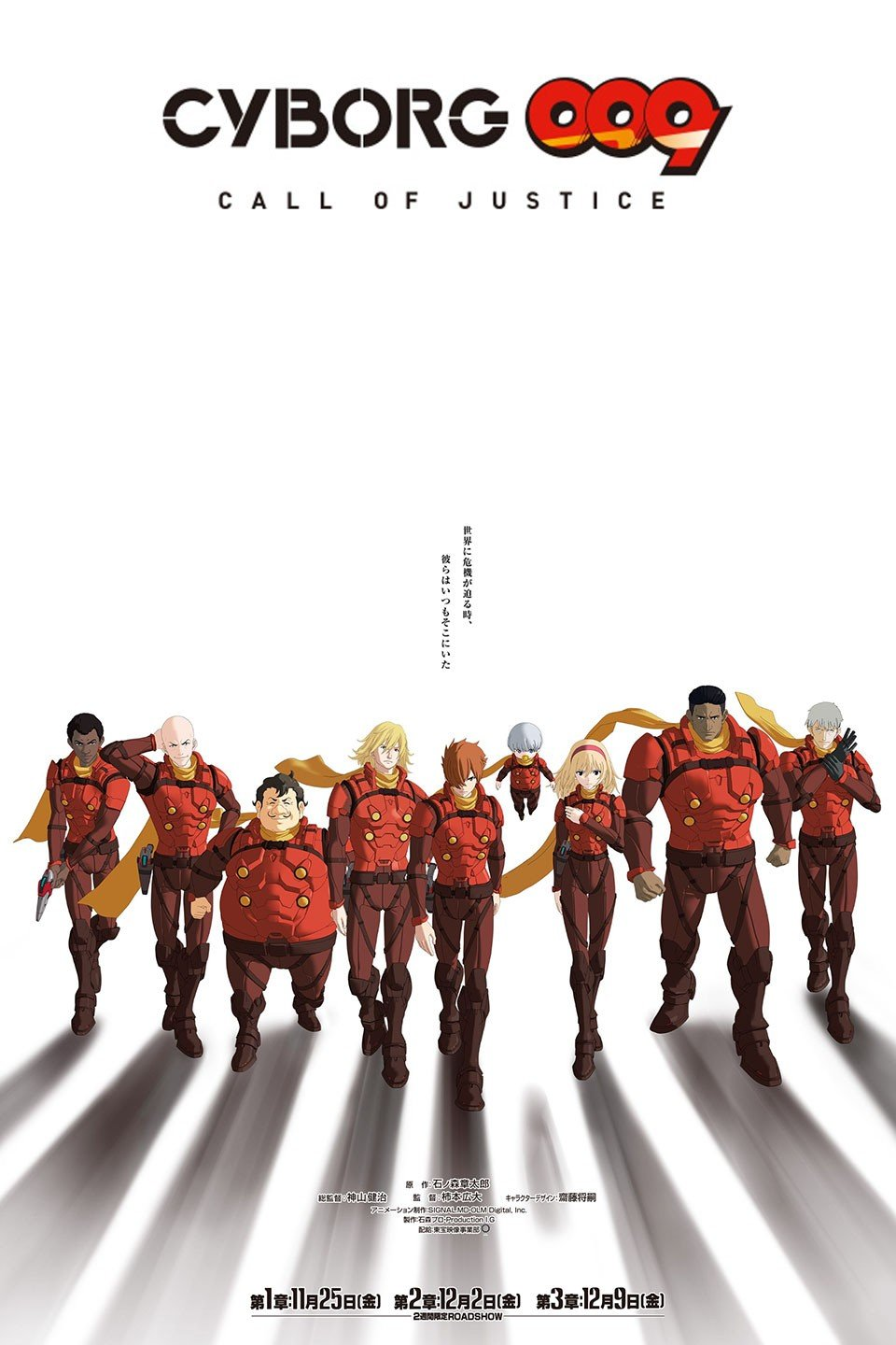 CYBORG009 CALL OF JUSTICE 第1章 人造人009 CALL OF JUSTICE 第1章