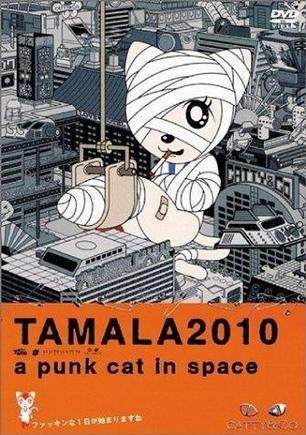 Tamala 2010:A Punk Cat in Space 朋克太空猫