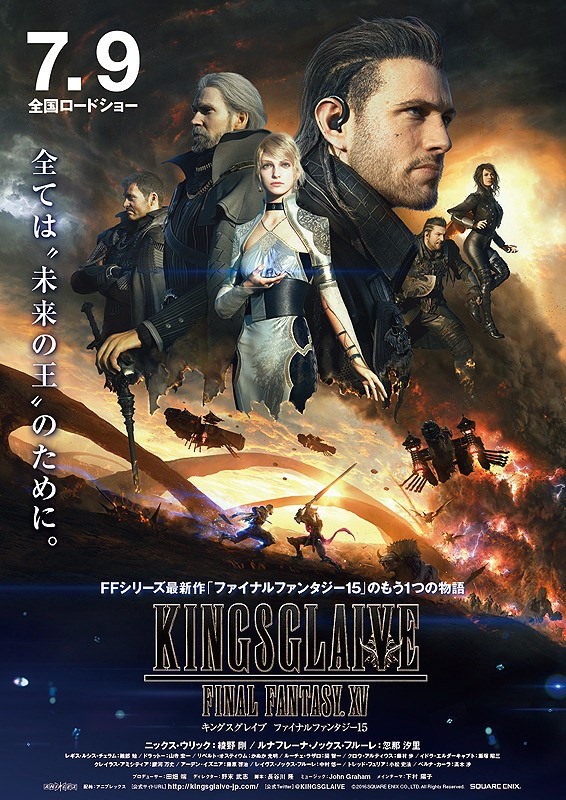 KINGSGLAIVE FINAL FANTASY XV 最终幻想15 王者之剑