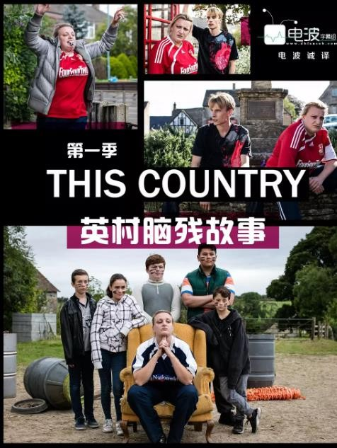 This Country Season 1 英村脑残故事 第一季