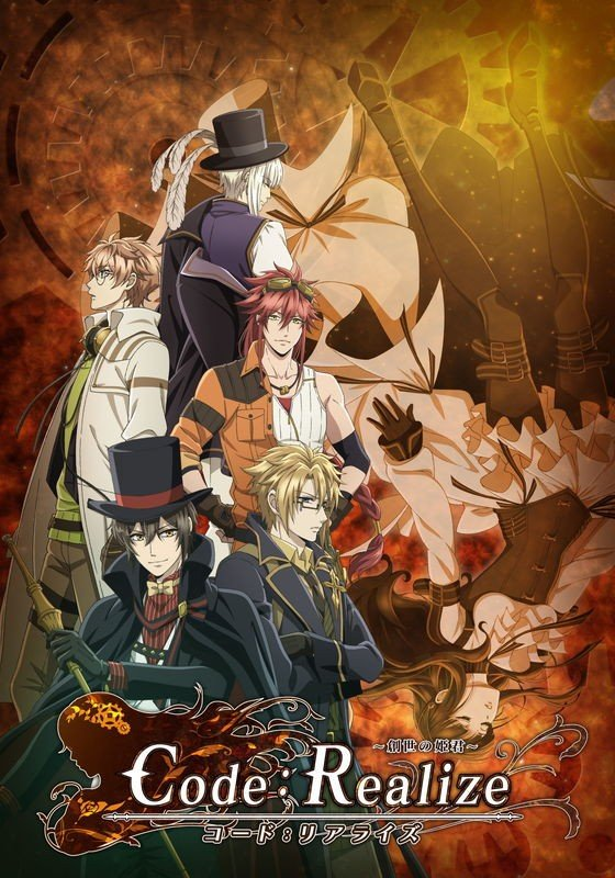 Code:Realize 〜創世の姫君〜 Code:Realize ~创世的姬君~
