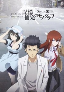 TV Anime STEINS;GATE OFFICIAL GUIDE BOOK 記憶補完のモノグラフ TV动画 命运石之门 OFFICIAL GUIDE BOOK 记忆补完的专著