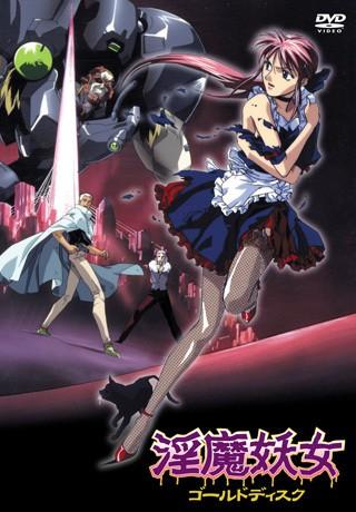 淫魔妖女 OVA1-5[全][中字/全集在线观看] | acg资源站 里番网