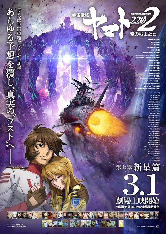 宇宙戦艦ヤマト2202 愛の戦士たち 第七章