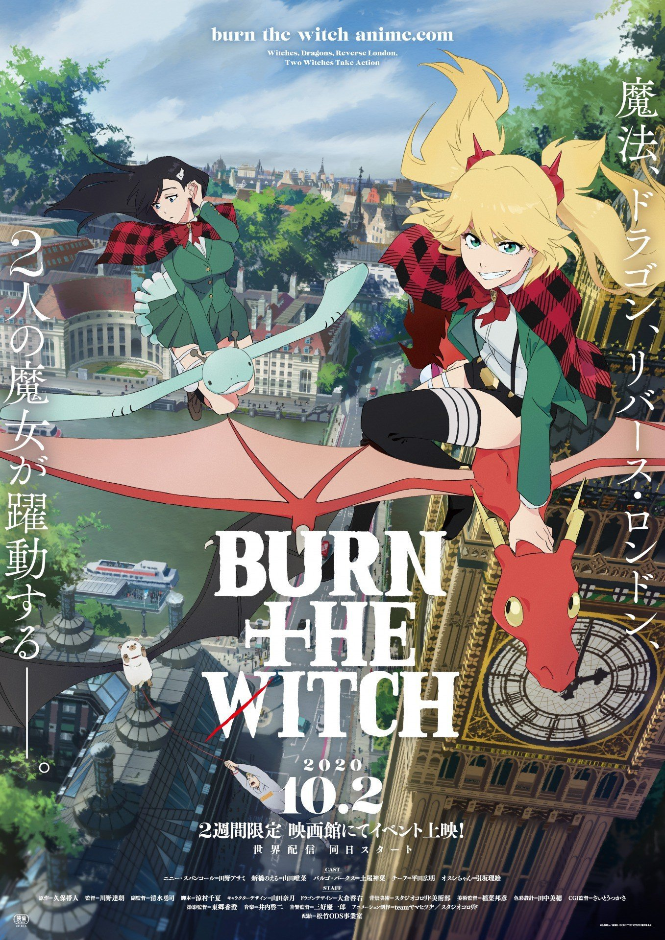BURN THE WITCH 龙与魔女