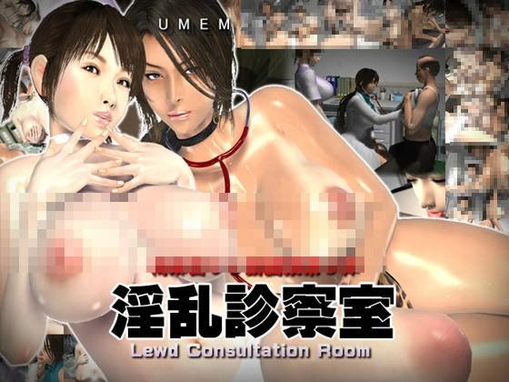 淫乱诊察室 (高清HDVD收藏版 640x480)