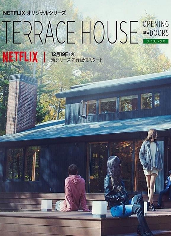 TERRACE HOUSE OPENING NEW DOORS 双层公寓:敞开新扉