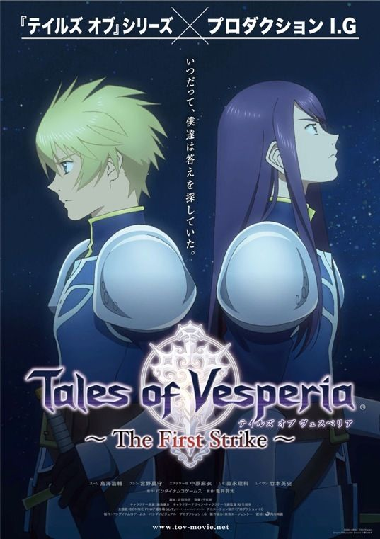 Tales of Vesperia ~The First Strike~ 宵星传说~首鸣~