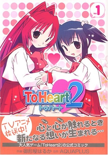 To Heart2 (01)
