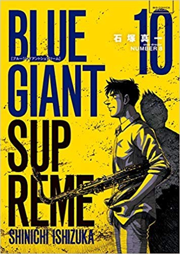 BLUE GIANT SUPREME (10)