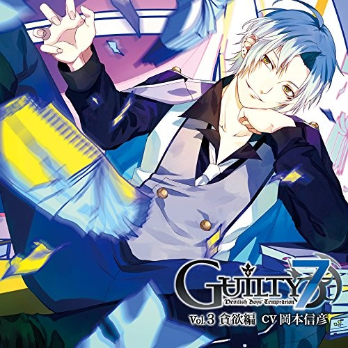 Guilty7 Vol.3 貪欲編