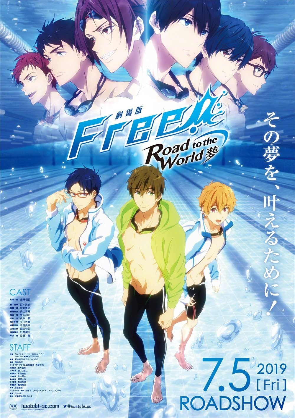 劇場版 Free!-Road to the World-夢 剧场版 Free!-Road to the World-梦
