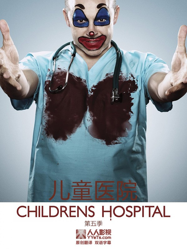 Childrens Hospital Season 5 儿童医院 第五季